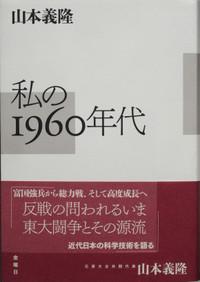 Yamamotoyositaka_3