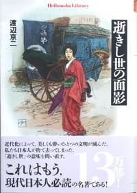 Yukisiyonoomokage