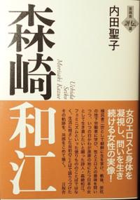Morisaki1