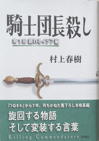 Kishidan11