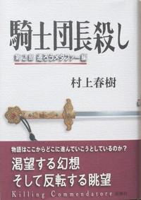 Kishidan12_2